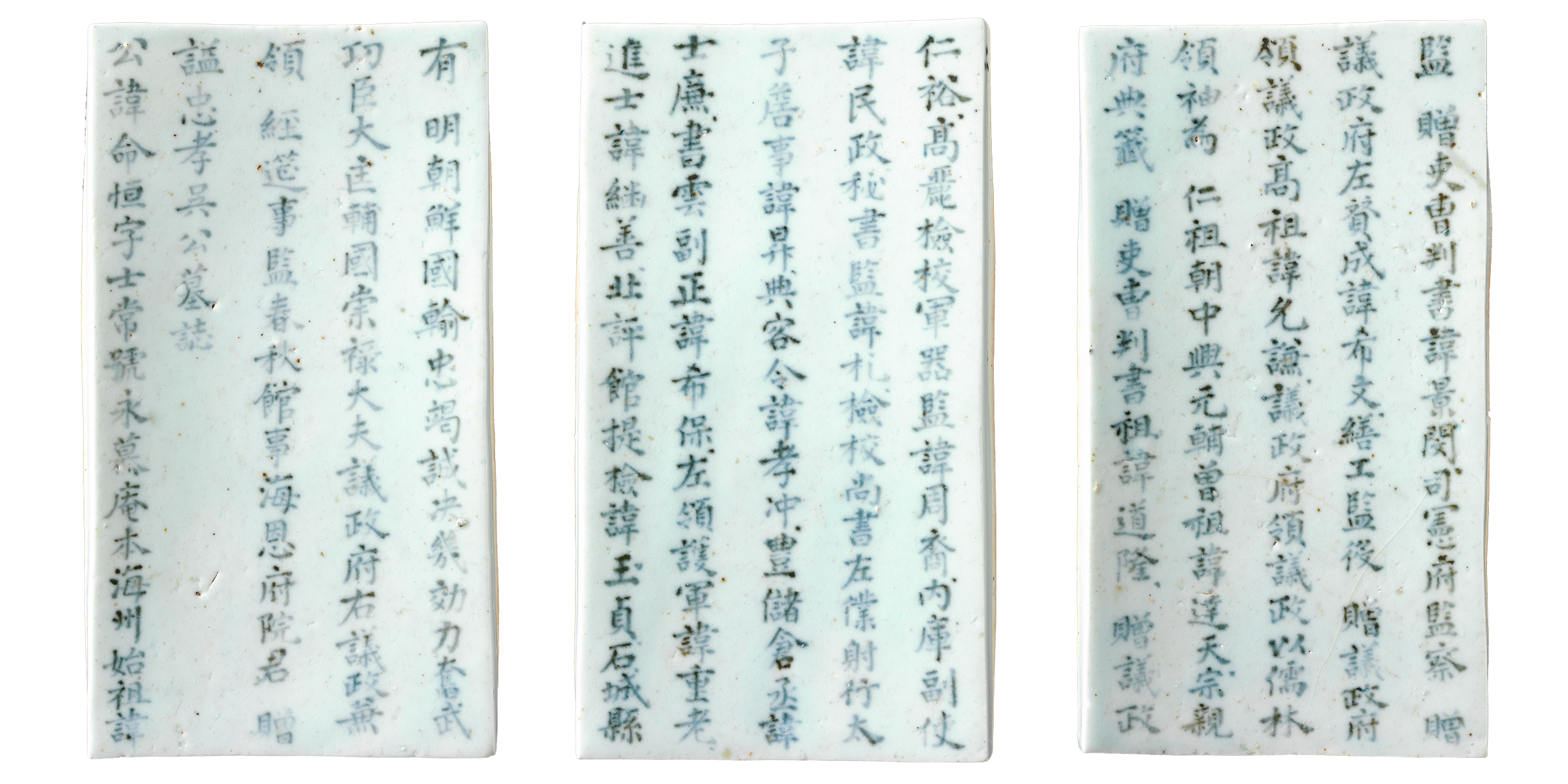 Myoji (epitaph tablets) commemorating the life of the calligrapher and statesman O Myeong-hang, Korea, 1736. The Metropolitan Museum of Art.