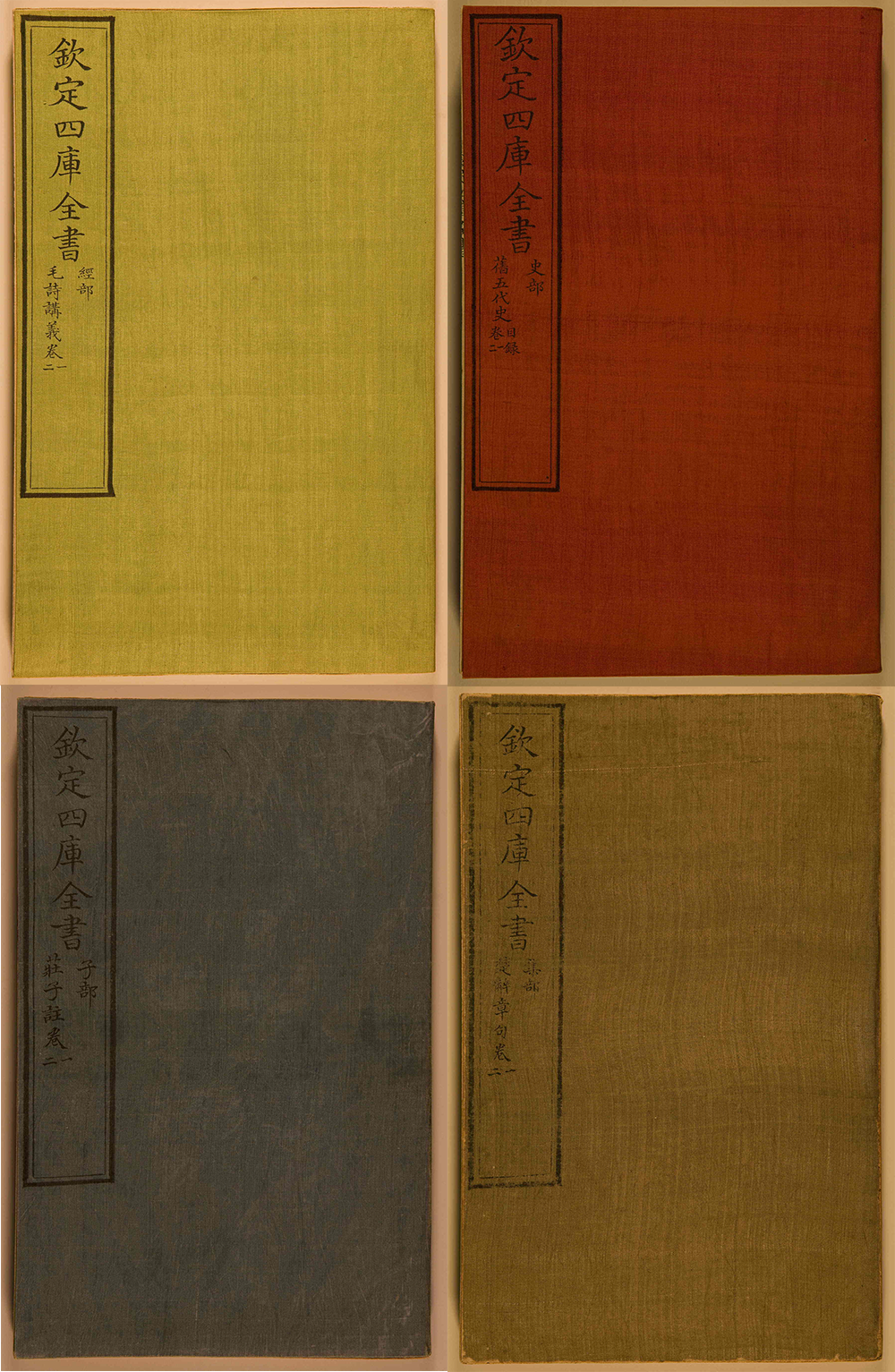 Four volumes of the Wenjin ge edition of the Siku Quanshu. World Digital Library, National Library of China.