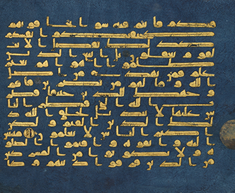 Folio from the Blue Quran, c. ninth–tenth century. The Metropolitan Museum of Art, Purchase, Lila Acheson Wallace Gift, 2004.