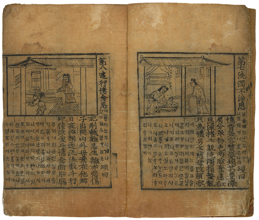 Sutra of Filial Piety, Korea, sixteenth century.