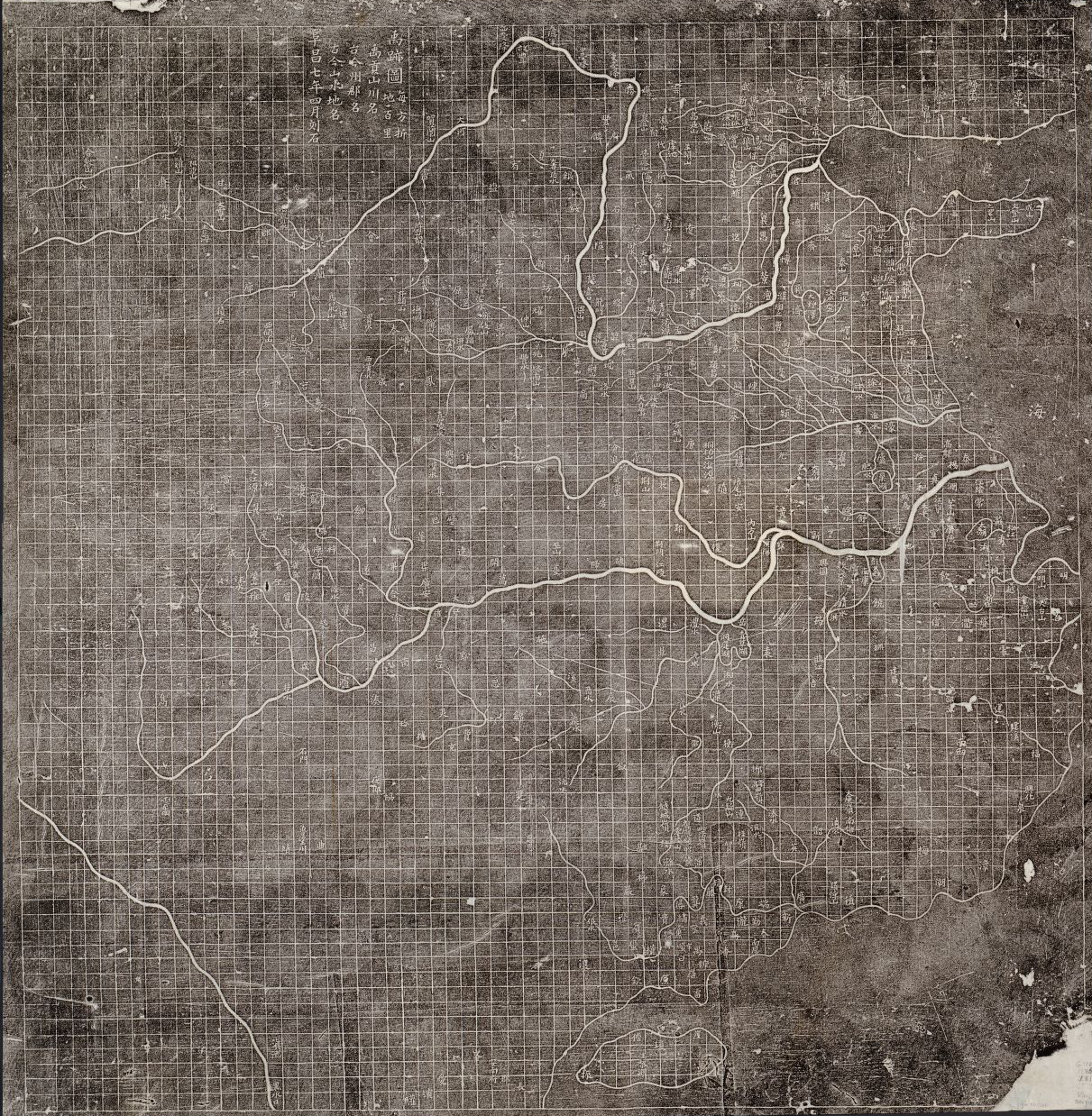 Stone rubbing, c. 1933, of the Yü Ji Tu map, 1136. Library of Congress, Geography and Map Division.